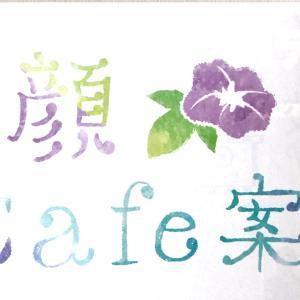 6月号はこの1年半でオープンしたカフェを集めた【新顔Cafe案内】みんな大好きカフェ特集です!