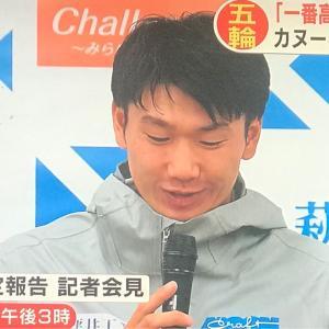 東京オリンピック2020【11/8】