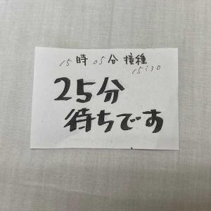 ワクチン接種【9/24】