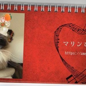 マリンさんカレンダーがキター(^・o・^)ニャ
