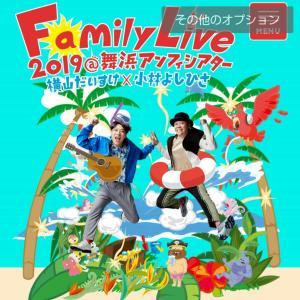 ☆Family LiveのライブビューイングチケットGet☆