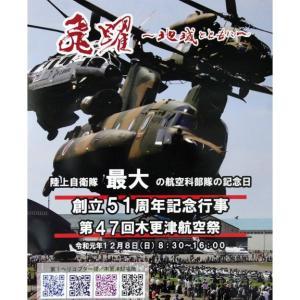 木更津駐屯地 創立51周年記念行事  第47回 航空祭