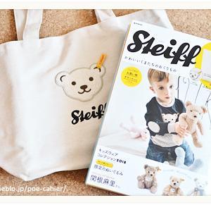 ムック本「Steiff かわいいくまたちのおくりもの」
