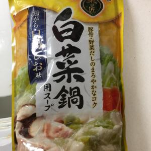 白菜鍋奉行