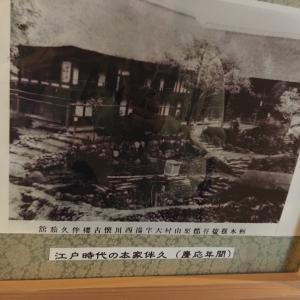 湯西川温泉 本家伴久旅館 その3