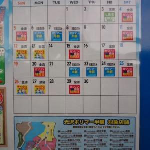 伊藤佑のガソリン特売日イベントカレンダー(2016年6月)
