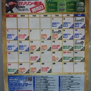 伊藤佑のガソリン特売日イベントカレンダー(2016年12月)