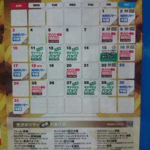 伊藤佑のガソリン特売日イベントカレンダー(2016年7月)