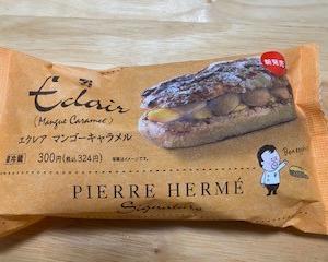 これぞフランスの甘さ♪ピエール・エルメのエクレア@セブンイレブン