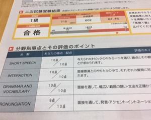 英検1級 初挑戦の結果!