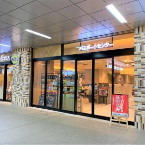 センター南駅にパスポートセンター開設!