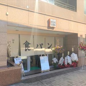 高級食パン専門店「銀座 に志かわ」オープン!