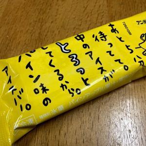 ☆長い名前の・パイン味のアイスバー☆