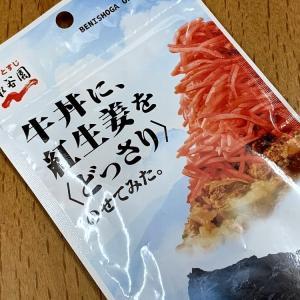 ☆牛丼に、紅生姜をどっさり?☆