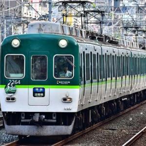 【京阪2200系55周年・7000系30周年ヘッドマーク付電車を撮る】