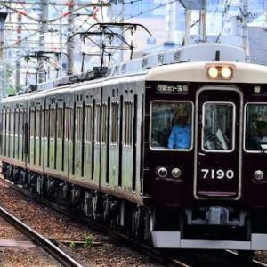 【阪急今津線の新鋭7090Fを撮影する】