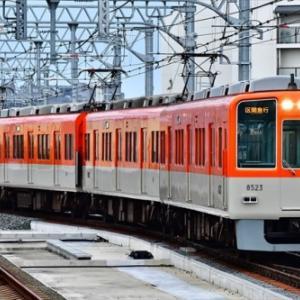 阪神本線平日朝ラッシュ時ダイヤを見る~青木始発区間急行を撮影~