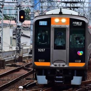 阪神本線平日朝ラッシュ時ダイヤを見る~御影~