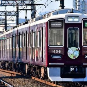 阪急京都線すみっこぐらしラッピング車を追う~茨木市~