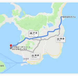 2019.9 沖縄*石垣島旅⑩☆引き続きドライブ〜