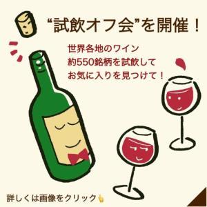 朝からワイン三昧とGoTo eat
