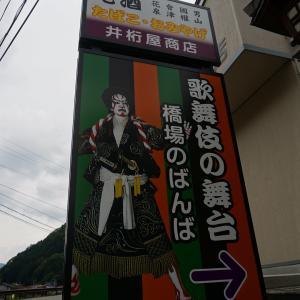 檜枝岐村の舞台