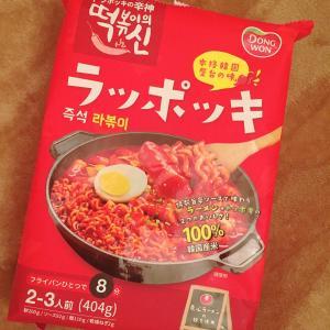自宅で韓国屋台風料理