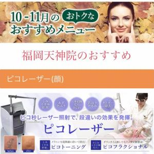 10月のおすすめメニュー公開☆