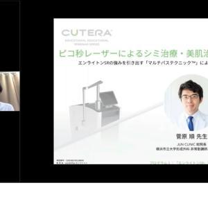 ピコレーザーによるシミ&美肌治療の最前線☆オンライン技術講習会