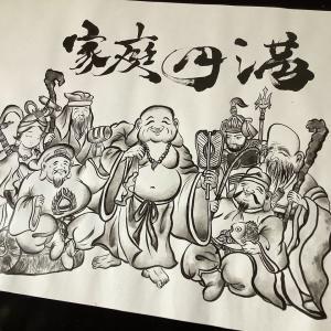 ご注文作品『七福神』墨絵&『家庭円満』書