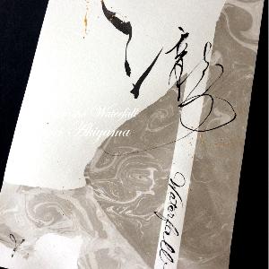 オーダー作品『墨流しの瀧』のインテリア書