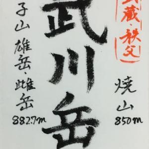 武川岳(たけかわだけ)