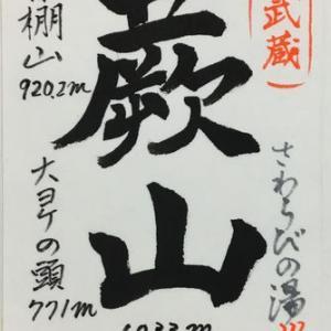 蕨山〜さわらびの湯