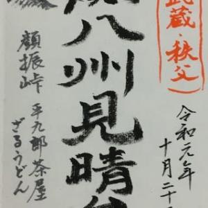 関八州見晴台〜顔振峠