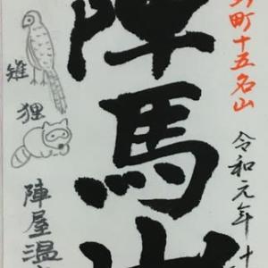 陣馬山〜陣屋温泉