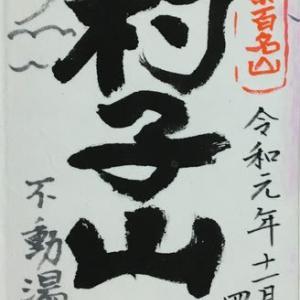杓子山〜不動湯