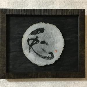 月兎~2019墨遊楽展出品作