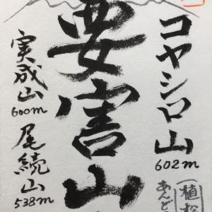 要害山(上野原)