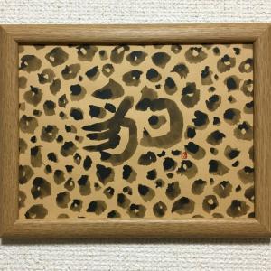 ヒョウ柄に潜む漢字の「豹」