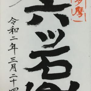 水根バス停〜六ツ石山〜奥多摩駅