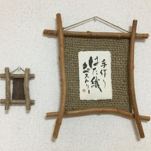 手作りはた織タペストリー