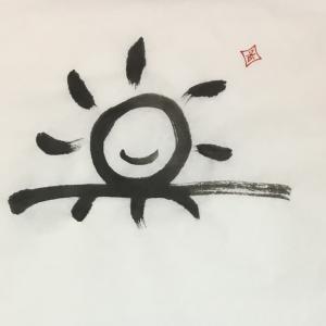 日の出のように書いた漢字の「楽」