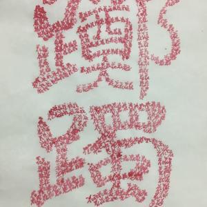 書遊び 漢字の「花」で「躑躅(つつじ)」を書く