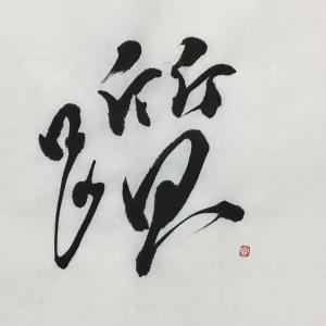 躓(つまず・く)