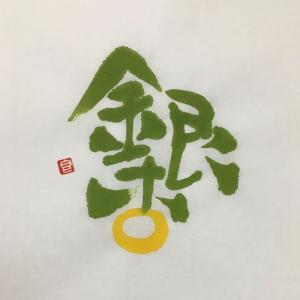 銀杏(ぎんなん)