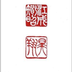 漢字用 落款印