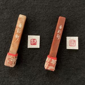 6mm角落款印一文字 (白文・朱文)2