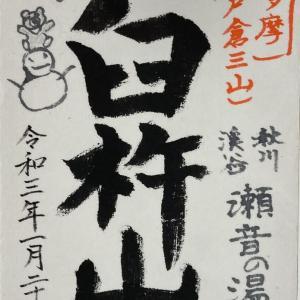 雪の臼杵山(うすぎやま)〜瀬音の湯
