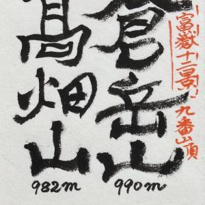 倉岳山〜高畑山