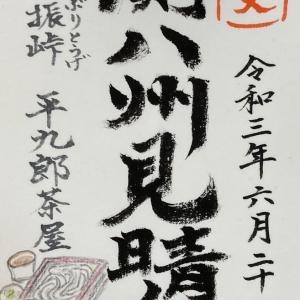 関八州見晴台と平九郎茶屋